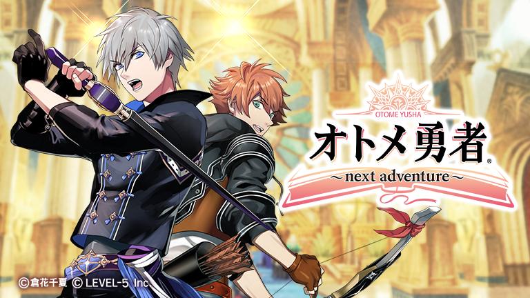 オトメ勇者~next adventure~