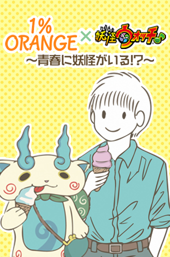 1%ORANGE×妖怪ウォッチ ~青春に妖怪がいる!?~